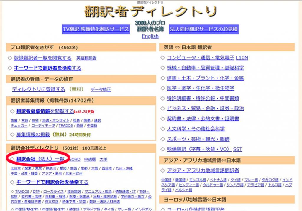 翻訳者ディレクトリ(翻訳会社一覧をみてみる)