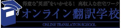 オンライン翻訳講座