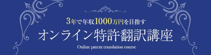 3年で年収1000万円を目指すオンライン特許翻訳講座