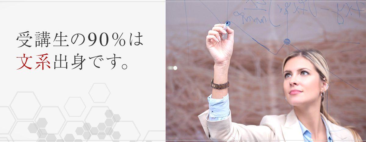 受講生の90%は文系出身です。