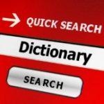 翻訳者は辞書とどう向き合うべきか