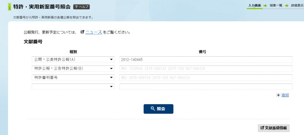 特許2012-140455